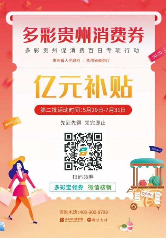 五折!第三期多彩贵州消费券6月1日9点发放